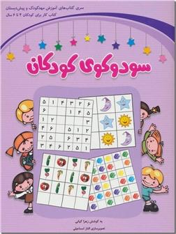 کتاب سودوکو برای کودکان - جدول سودوکو با رنگ ها ،اشکال، اعداد - خرید کتاب از: www.ashja.com - کتابسرای اشجع