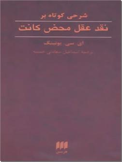 کتاب شرحی کوتاه بر نقد عقل محض کانت - فلسفه و منطق - خرید کتاب از: www.ashja.com - کتابسرای اشجع