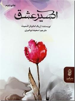 خرید کتاب اکسیر عشق از: www.ashja.com - کتابسرای اشجع