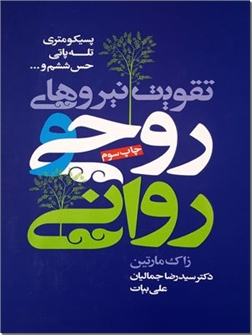 کتاب تقویت نیروهای روحی و روانی - حس ششم، تله پاتی، پسیکو متری - خرید کتاب از: www.ashja.com - کتابسرای اشجع