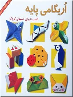 کتاب اریگامی پایه - کاغذ و تا برای دست های کوچک - خرید کتاب از: www.ashja.com - کتابسرای اشجع