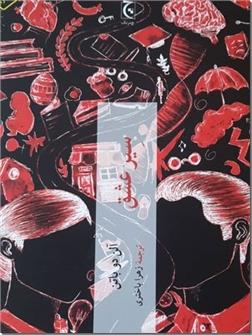 کتاب سیر عشق - دو باتن - داستان یک ازدواج از نخستین لحظات شورانگیز تا هراس ها و لذت ها  و تعهد ها - خرید کتاب از: www.ashja.com - کتابسرای اشجع