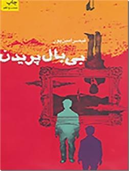 کتاب بی بال پریدن - قیصر امین پور - ادبیات داستانی - خرید کتاب از: www.ashja.com - کتابسرای اشجع