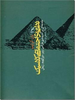 کتاب نظریه اجتماعی کلاسیک - مقدمه ای بر اندیشه مارکس وبر، دورکهیم، زیمل - خرید کتاب از: www.ashja.com - کتابسرای اشجع
