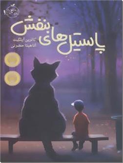 خرید کتاب پاستیل های بنفش از: www.ashja.com - کتابسرای اشجع