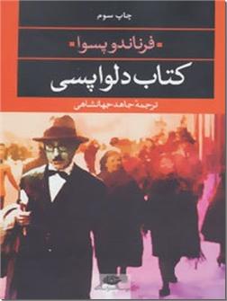 کتاب کتاب دلواپسی -  - خرید کتاب از: www.ashja.com - کتابسرای اشجع