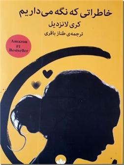 خرید کتاب خاطراتی که نگه می داریم از: www.ashja.com - کتابسرای اشجع