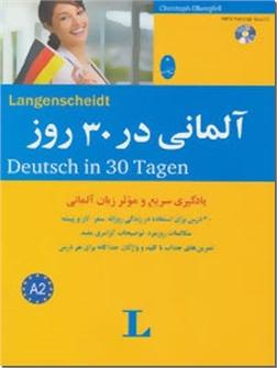 خرید کتاب آلمانی در 30 روز - CD صوتی از: www.ashja.com - کتابسرای اشجع