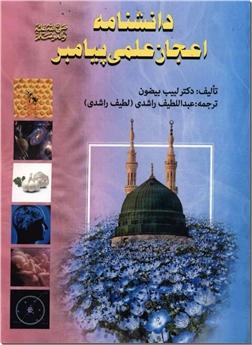 کتاب دانشنامه اعجاز علمی پیامبر - دایره المعارف - خرید کتاب از: www.ashja.com - کتابسرای اشجع