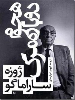 کتاب هجوم دوباره مرگ - رمانی متفاوت از ساراماگو - خرید کتاب از: www.ashja.com - کتابسرای اشجع