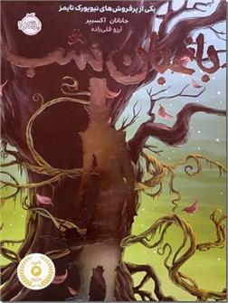 کتاب باغبان شب - رمان نوجوانان - خرید کتاب از: www.ashja.com - کتابسرای اشجع