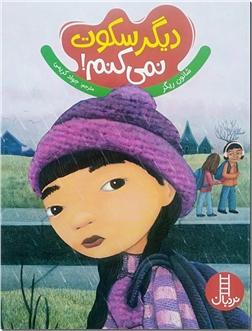 خرید کتاب دیگر سکوت نمی کنم از: www.ashja.com - کتابسرای اشجع