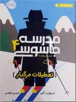 کتاب مدرسه جاسوسی 4 - تعطیلات مرگبار - خرید کتاب از: www.ashja.com - کتابسرای اشجع