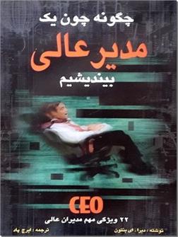 کتاب چگونه چون یک مدیر عالی بیندیشیم - 22 ویژگی مهم مدیران عالی - خرید کتاب از: www.ashja.com - کتابسرای اشجع