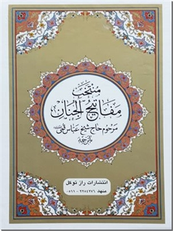 خرید کتاب منتخب مفاتیح الجنان از: www.ashja.com - کتابسرای اشجع