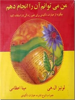 خرید کتاب من می توانم آن را انجام دهم - همراه با لوح فشرده از: www.ashja.com - کتابسرای اشجع