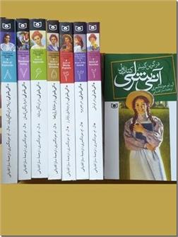 خرید کتاب آنی شرلی 8 جلدی از: www.ashja.com - کتابسرای اشجع