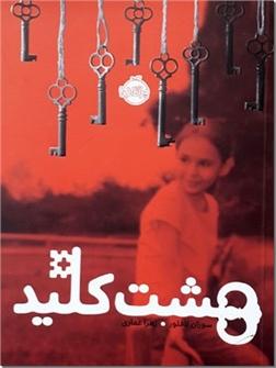 کتاب هشت کلید - رمان نوجوانان - خرید کتاب از: www.ashja.com - کتابسرای اشجع
