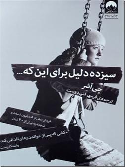 کتاب سیزده دلیل برای اینکه - دوست داشتین افکار دیگران را بشنوین؟ - خرید کتاب از: www.ashja.com - کتابسرای اشجع