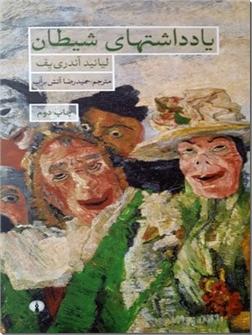 خرید کتاب یاداشت های شیطان از: www.ashja.com - کتابسرای اشجع