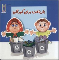 خرید کتاب بازیافت برای کودکان از: www.ashja.com - کتابسرای اشجع