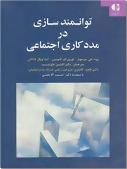 کتاب توانمند سازی در مدد کاری اجتماعی - با مقدمه حبیب آقابخشی - خرید کتاب از: www.ashja.com - کتابسرای اشجع