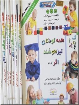 کتاب مجموعه تعلیم و تربیت بنیادین - 8 جلدی - همه کودکان تیزهوشند، همه مادران سالمند،... - خرید کتاب از: www.ashja.com - کتابسرای اشجع
