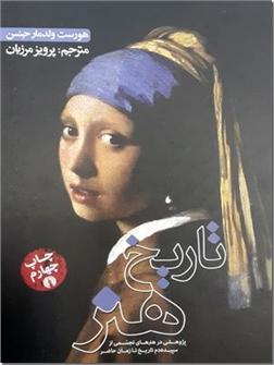 کتاب تاریخ هنر جنسن - پژوهشی در هنرهای تجسمی از سپیده دم تاریخ تا عصر حاضر - خرید کتاب از: www.ashja.com - کتابسرای اشجع