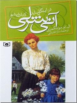 خرید کتاب آنی شرلی 6 از: www.ashja.com - کتابسرای اشجع