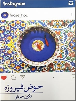 خرید کتاب حوض فیروزه از: www.ashja.com - کتابسرای اشجع