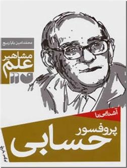 خرید کتاب آشنایی با پروفسور حسابی از: www.ashja.com - کتابسرای اشجع