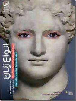 خرید کتاب انواع زنان از: www.ashja.com - کتابسرای اشجع