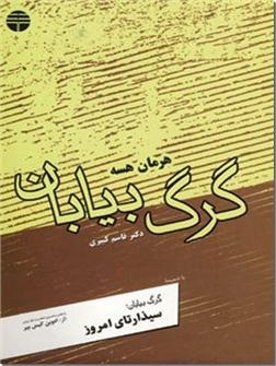 خرید کتاب گرگ بیابان - هرمان هسه از: www.ashja.com - کتابسرای اشجع