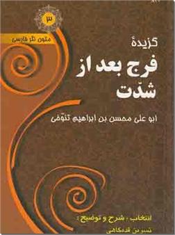 کتاب گزیده فرج بعد از شدت - متون نثر فارسی - خرید کتاب از: www.ashja.com - کتابسرای اشجع