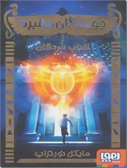 کتاب مجموعه جویندگان مقبره - 5 جلدی - رمان نوجوانان - خرید کتاب از: www.ashja.com - کتابسرای اشجع
