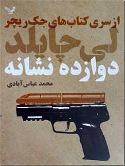 خرید کتاب دوازده نشانه از: www.ashja.com - کتابسرای اشجع