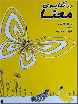 خرید کتاب در تکاپوی معنا - مصور از: www.ashja.com - کتابسرای اشجع