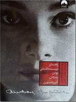 خرید کتاب راهنمای دوست داشتنی بودن به روش آدری هپبورن از: www.ashja.com - کتابسرای اشجع