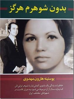خرید کتاب بدون شوهرم هرگز از: www.ashja.com - کتابسرای اشجع
