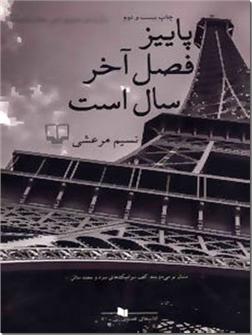 کتاب پاییز فصل آخر است - داستان - خرید کتاب از: www.ashja.com - کتابسرای اشجع