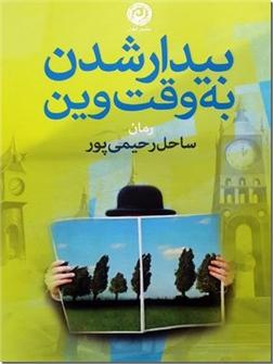 کتاب بیدار شدن به وقت وین - نصف صورتم می خندد، نصفی دیگر می گرید؛ یک آدم با دو صورت - خرید کتاب از: www.ashja.com - کتابسرای اشجع