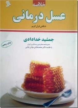 خرید کتاب خلاصه عسل درمانی از: www.ashja.com - کتابسرای اشجع
