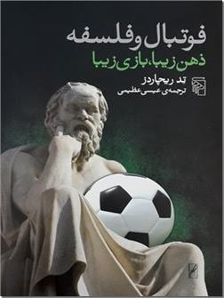 کتاب فوتبال و فلسفه - ذهن زیبا ، بازی زیبا - خرید کتاب از: www.ashja.com - کتابسرای اشجع