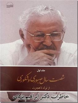 خرید کتاب خاطرات دکتر یزدی - 60 سال صبوری از: www.ashja.com - کتابسرای اشجع