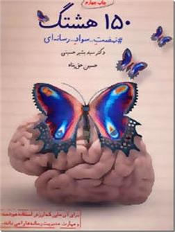خرید کتاب 150 هشتگ از: www.ashja.com - کتابسرای اشجع