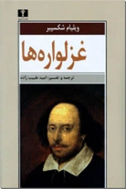 خرید کتاب غزلواره ها - شکسپیر از: www.ashja.com - کتابسرای اشجع