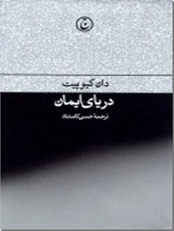 خرید کتاب دریای ایمان از: www.ashja.com - کتابسرای اشجع