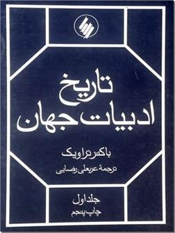 خرید کتاب تاریخ ادبیات جهان - 2جلدی از: www.ashja.com - کتابسرای اشجع