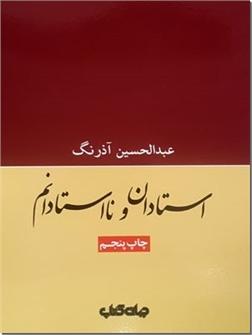 کتاب استادان و نااستادانم - برای کسانی که دغدغه آموختن و یاد دادن دارند - خرید کتاب از: www.ashja.com - کتابسرای اشجع