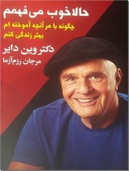 کتاب حالا خوب می فهمم - وین دایر - داستان زندگی من - چگونه با هرآنچه آموخته ام، بهتر زندگی کنم - خرید کتاب از: www.ashja.com - کتابسرای اشجع